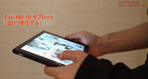 Fire HD 10(2017)コミック読み両手持ち横画面