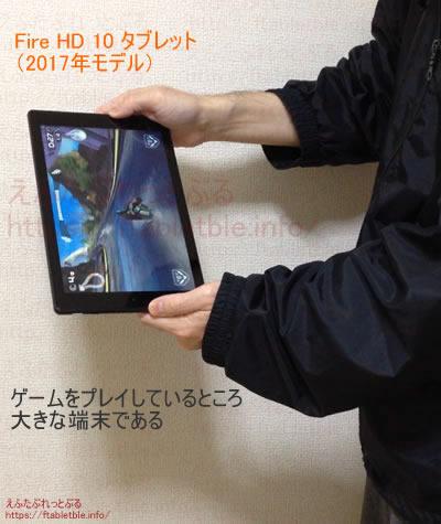 Fire HD 10(2017)ゲームをプレイ両手持ち
