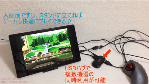 Fire HD 10(2017)にUSBハブ経由USBマウス使用