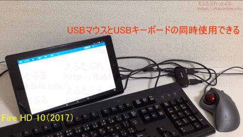 Fire HD 10(2017)にUSBハブ経由USBマウスとキーボード同時使用