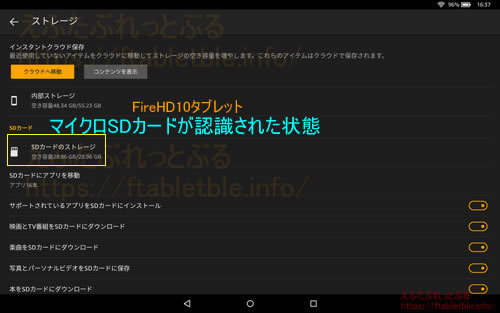 Fire HD 10(2017)ストレージ設定画面1