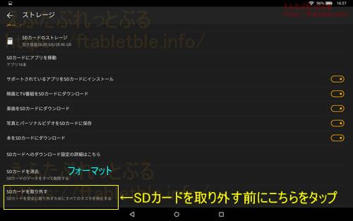 Fire HD 10(2017)ストレージ設定画面2