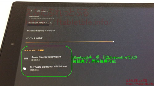 Fire HD 10(2017)Bluetoothマウス、Bluetoothキーボード同時接続完了