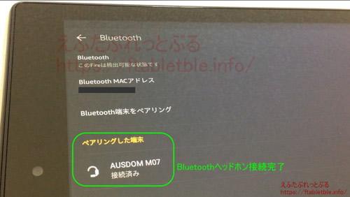 Fire HD 10(2017)Bluetoothヘッドホン接続完了