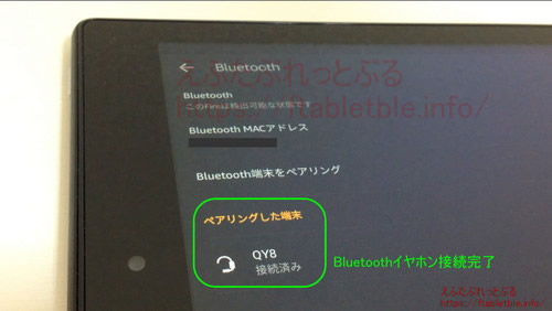 Fire HD 10(2017)Bluetoothイヤホンのペアリング完了