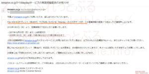 Amazonメール、「Mayday」のカスタマーサポートの営業時間の変更について