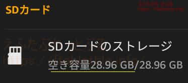 Fire HD 10(2017)マイクロSDカード32GBは使用可能28.96GB