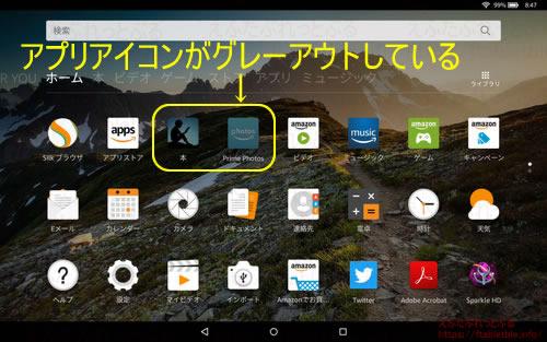 アプリアイコンがグレーアウト、Fire HD 10タブレット
