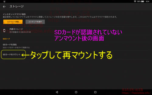 SDカードを再マウントする、Fire HD 10タブレット