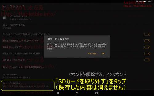 SDカードを取り外す設定画面、Fire HD 10タブレット