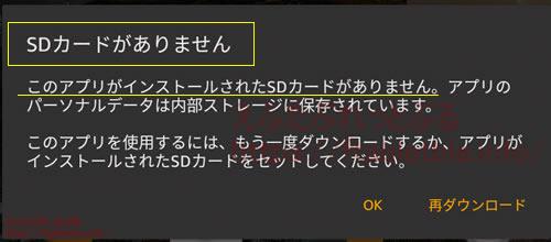このアプリがインストールされたSDカードがありません、Fire HD 10タブレット