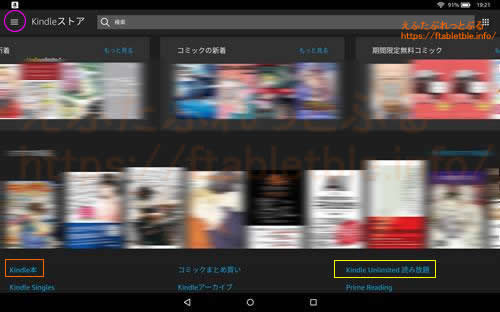 Kindleストア画面Fire HD 10