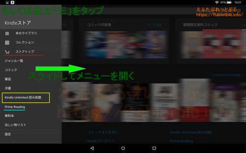 Kindleストアのメニュー(Fire HD 10)