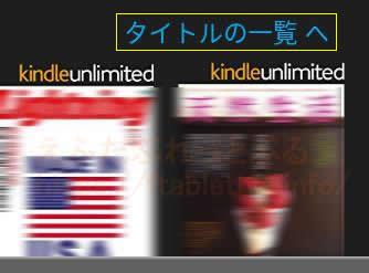 KindleUnlimited画面「タイトル一覧へ」
