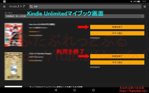KindleUnlimitedマイブック画面