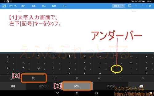 Fireタブレットでアンダーバーの入力画面、キーボード