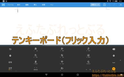 フリック入力(テンキーボード)Fireタブレット横画面