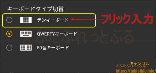 キーボードタイプ切替(Fireタブレット)からテンキーボードを選択する