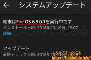 Fire OS 6.3.0.1