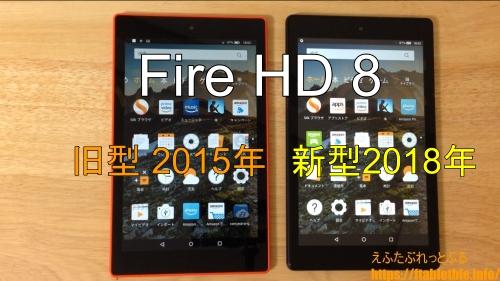 Fire HD 8 タブレット、2015年モデルと2018年モデル