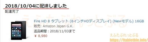 Fire HD 8 タブレット(2018)配達完了
