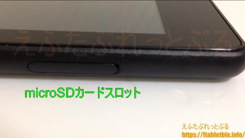 microSDカードスロット(Fire HD 8・2018)