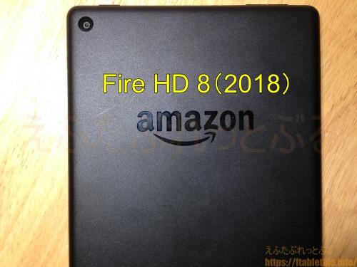 Fire HD 8(2018)裏面Amazonロゴ