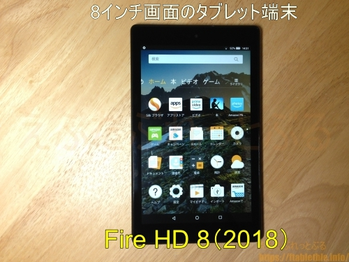 Fire HD 8(2018)正面から