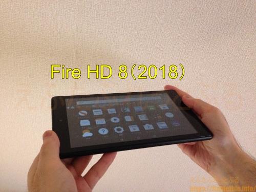 Fire HD 8(2018)サイズ感、横画面