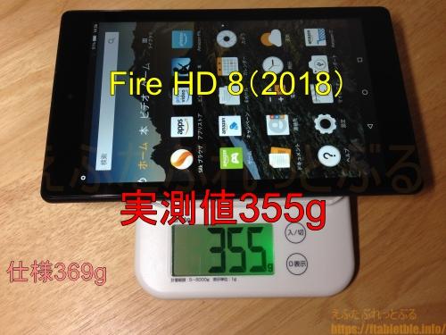 Fire HD 8(2018)重さ