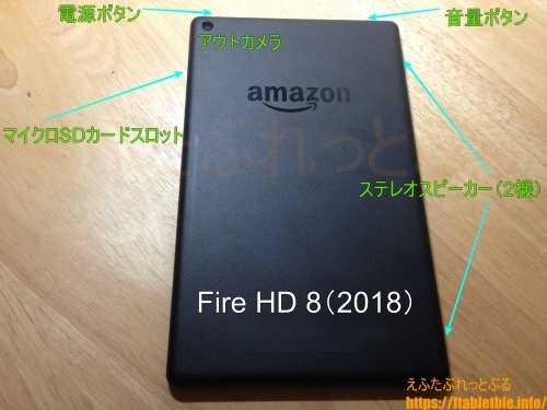 Fire HD 8(2018)裏面から。装備、Amazonロゴ
