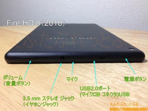 Fire HD 8(2018)上側面から。ボタンなど装備。