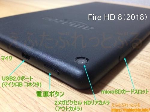 Fire HD 8(2018)装備。電源ボタン、アウトカメラ