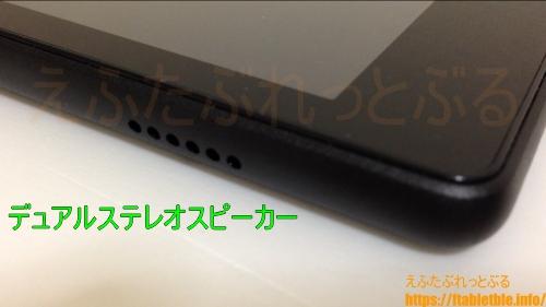 デュアルステレオスピーカー(Fire HD 8・2018)