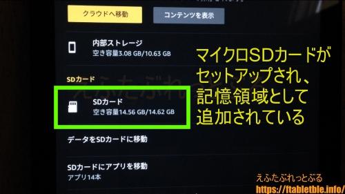 マイクロSDカードが記憶領域になった設定画面(FireHD8・2018)