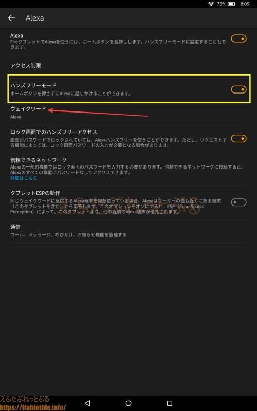 Fire HD 10でAlexa詳細設定、ハンズフリーモード、ウェイクワード設定