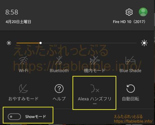 Fire HD 10クイック設定、Alexaハンズフリー、Showモード