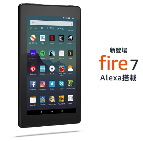Fire 7 タブレット(2019)
