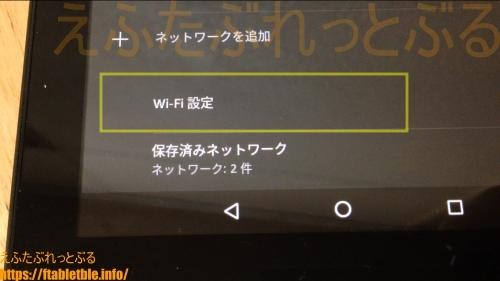 Fire7(2019)WiFi設定