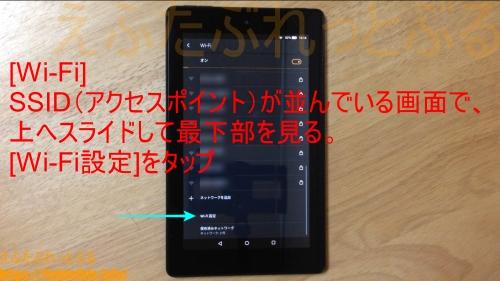 Fire7(2019)WiFi画面