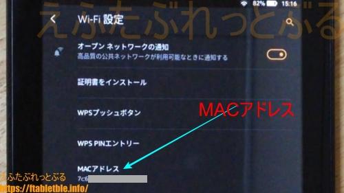 Fire7(2019)MACアドレス