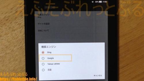 Fire7(2019)silkブラウザ検索エンジンを選択