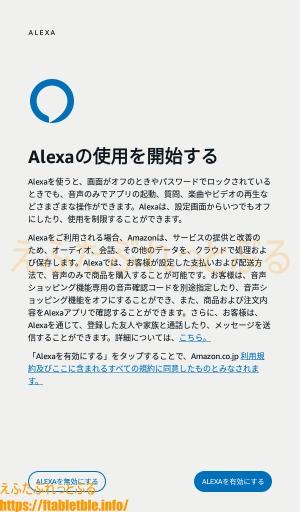 「Alexaの使用を開始する」画面、Fire7(2019)