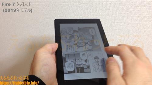 Fire7(2019)Kindleコミック漫画を読む