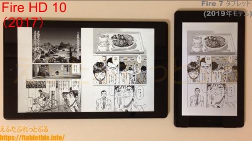 Fire7(2019)Kindle比較Fire HD 10(2017)横画面
