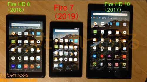 FIre7(2019)比較 Fire HD 8(2018)、Fire HD 10(2017)