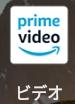 ビデオ(prime videoアプリ)