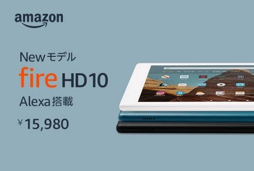Fire HD 10(2019)