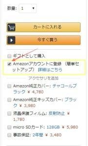 Amazonアカウントに登録(簡単セットアップ)