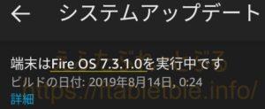 Fire OS 7.3.1.0